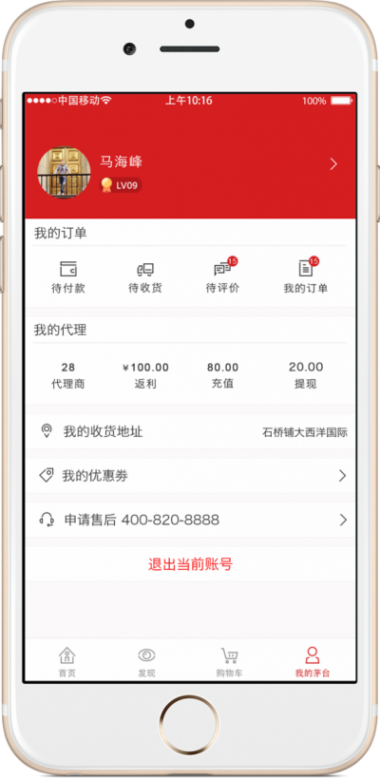 E-commerce solution for Moutai Shenlaizui